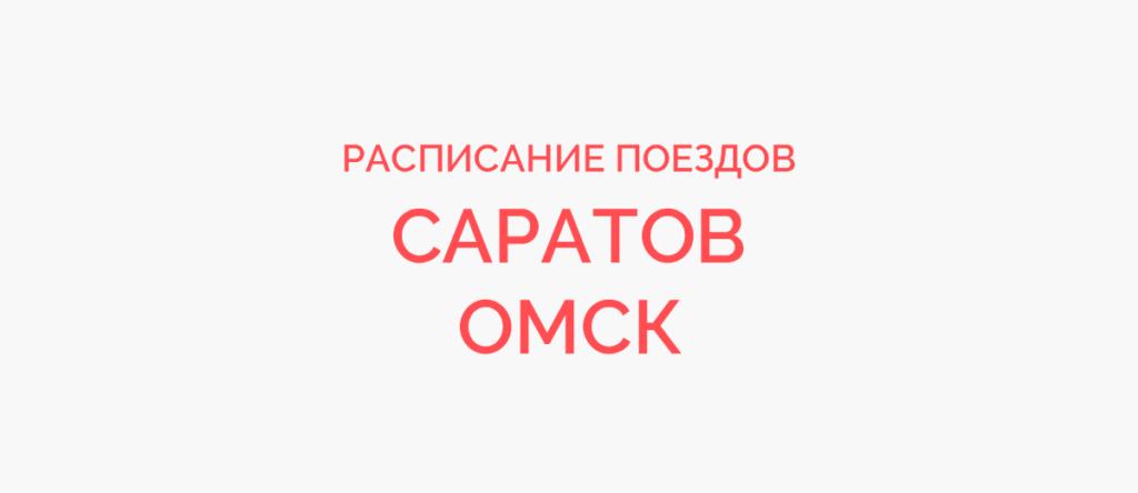 Поезд Саратов - Омск