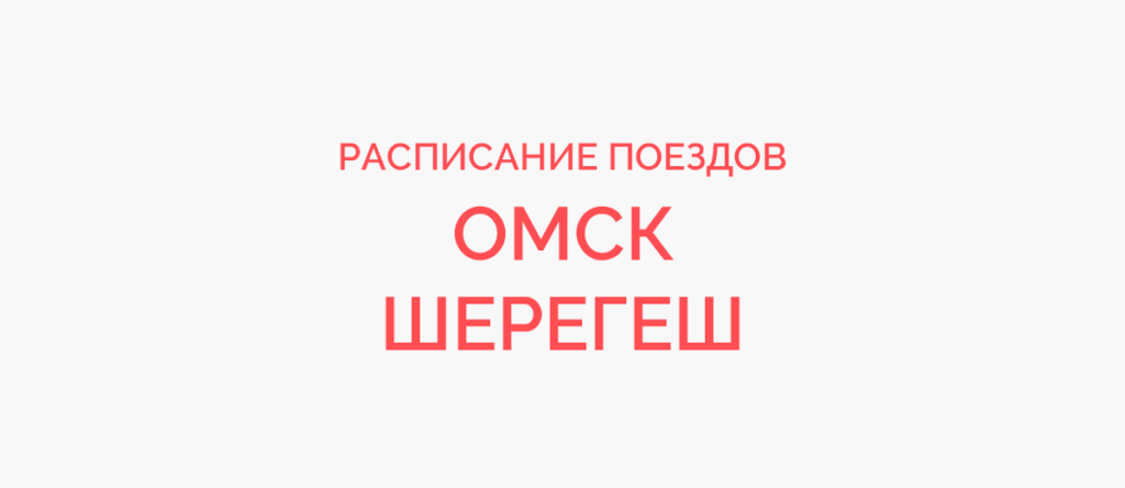 Поезд Омск - Шерегеш