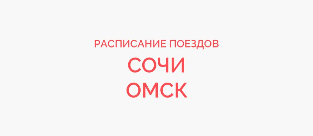 Поезд Сочи - Омск