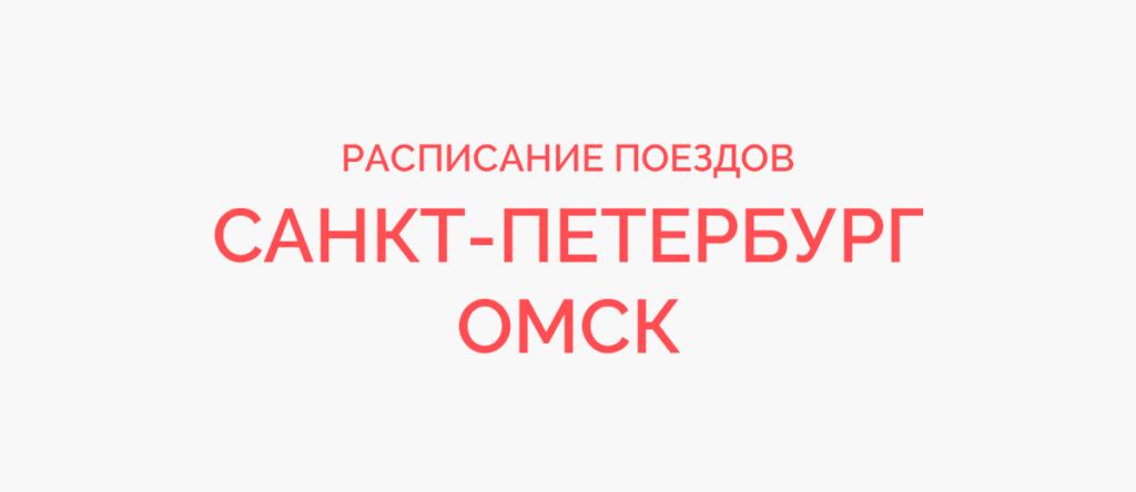 Поезд Санкт-Петербург - Омск