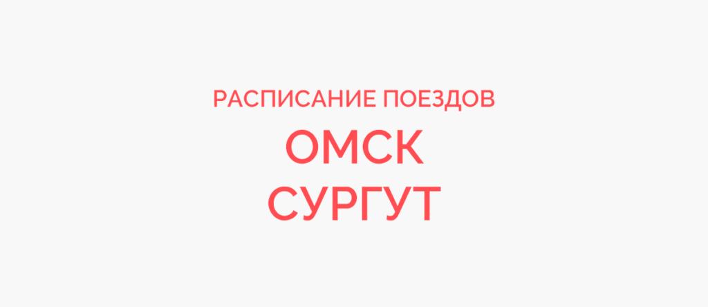 Поезд Омск - Сургут