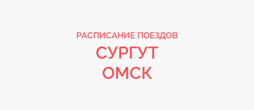 Поезд Сургут - Омск
