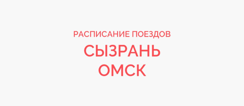 Поезд Сызрань - Омск