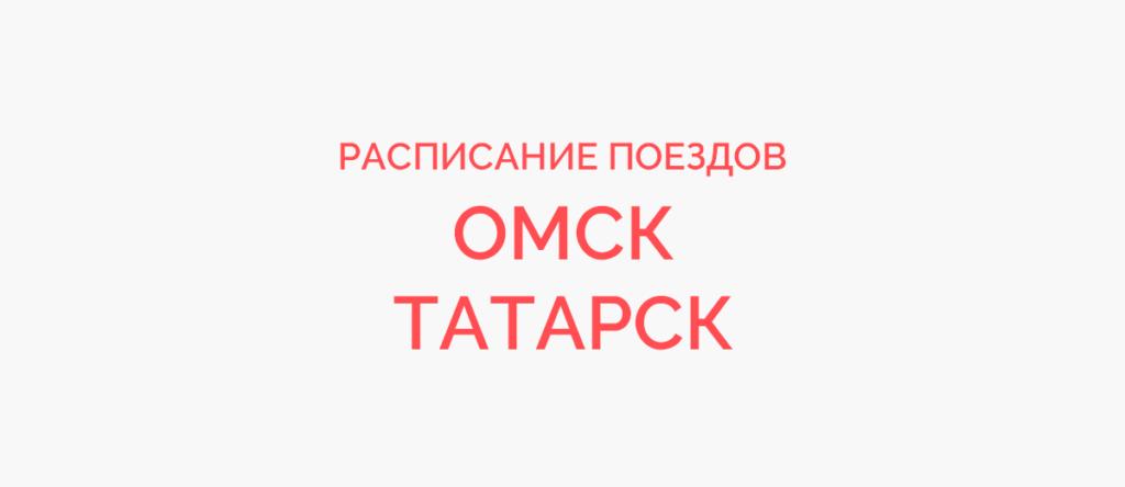 Поезд Омск - Татарск