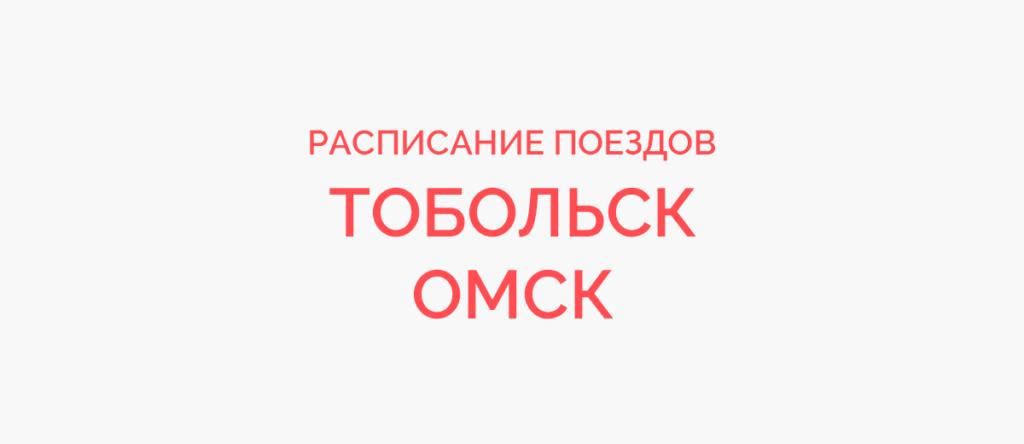 Поезд Тобольск - Омск