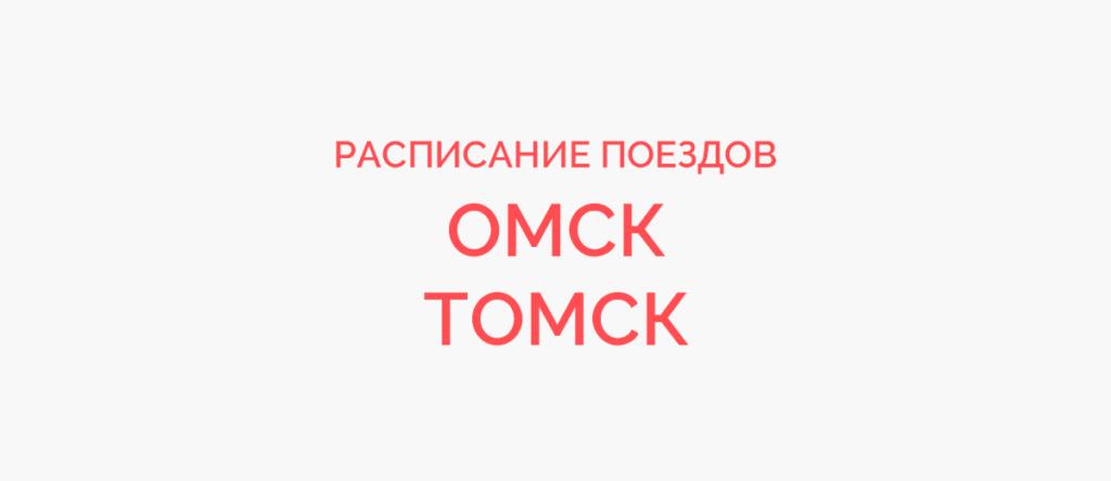 Поезд Омск - Томск