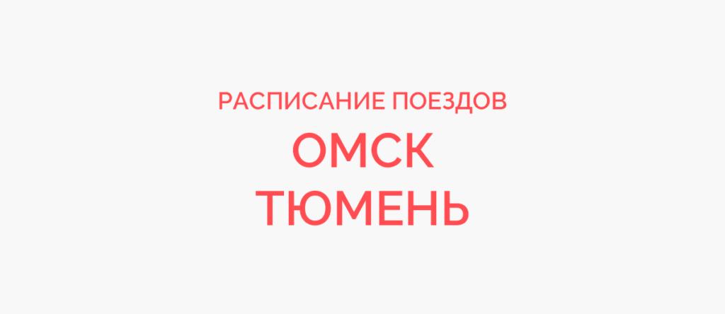Поезд Омск - Тюмень