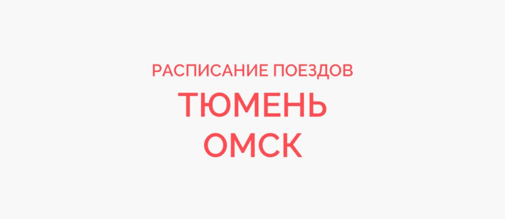 Поезд Тюмень - Омск