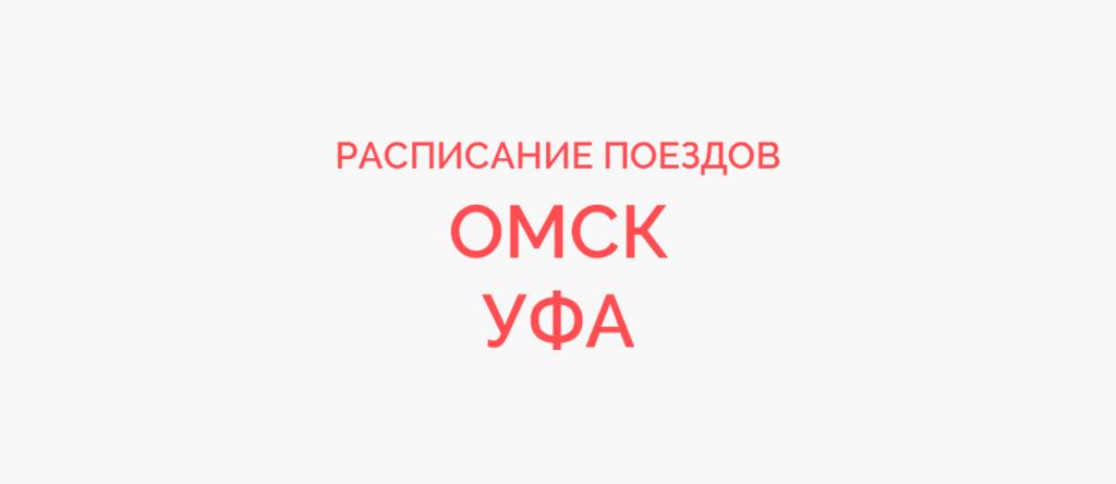 Поезд Омск - Уфа