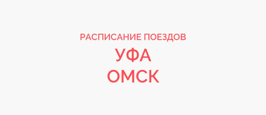 Поезд Уфа - Омск