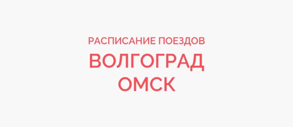 Поезд Волгоград - Омск