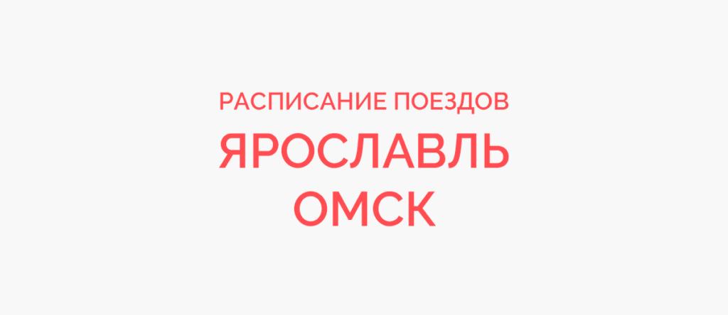 Поезд Ярославль - Омск